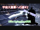 【VOICEROID+ゆっくり実況】宇宙大富豪への道 #2【Elite:Dangerous】