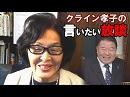【言いたい放談】安倍三選の注目度と特定アジアの工作[H30/9/20]
