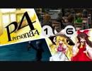 【ゆっくり実況】初めての ペルソナ4を ゆっくりと part16