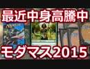 【開封大好き】最近高騰中!モダマス2015とMTGくじ【MTG】
