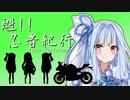 【VOICEROID車載】魁!!忍者紀行 国道42号線南下編 串本潮岬