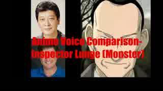 MONSTER 英語吹替版+日本語版 声優(ルンゲ)