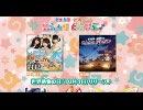 どうぶつビスケッツデビューアルバム「さふぁりどらいぶ♪」PV(けものフレンズ) thumbnail