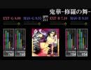 【GITADORA】鬼華-修羅の舞-【EXCHAIN】