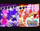 【実況】愛をふりまくスターアライズをツッコミ多めの実況プレイpart10