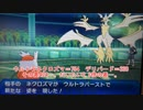 【不遇でGO】Part1 デリバードがジガルデとウルトラネクロズマを撃退