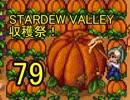 頑張る社会人のための【STARDEW VALLEY】プレイ動画79回