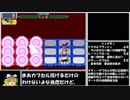 【ゆっくり実況】ロックマンエグゼ5をほぼP・Aでクリアする 第16話
