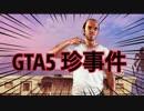 GTA5 ~珍事件編~