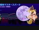 恋色マスタースパーク【テクノ(?)アレンジ】