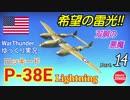 【WarThunder】 空戦RB グダるゆっくり実況 Part.14 希望の雷光 編