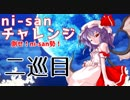【mugen】ni-sanチャレンジ 2巡目【勝ち抜き式きぼぜつ】