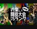 【MHW】ひたすら楽して闘技大会ペアSランク#9【ゆっくり実況】