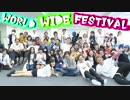 【総勢45名】みんなで『ワールドワイドフェスティバル』踊ってみた【局員の舞Fin東京】
