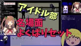 【アイドル部】名場面よくばりセット