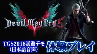 新作【デビルメイクライ Devil May Cry 5】日本語音声版 TGS2018体験プレイ