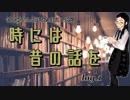 ゼロ号さん外伝「時には昔の話を」 log.1