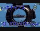 【PUBGモバイル】エンジョイ勢でも勝たべたいpart3