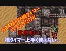 WiiU版FF6GBA版の橋タイマーを少しだけ検証してみた。