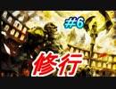Overlord『オーバーロード』攫われたンフィーレアを放置して闘技場で修行するぞ!#6
