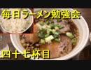 鯛めしが食べれる尾道ラーメン【毎日ラーメン勉強会 四十七杯目】