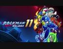 【ギア禁止・バスター縛り】ロックマン11 運命の歯車!!体験版を実況プレイ!!
