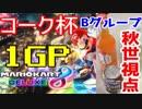 【コーク杯Bグループ】マリオカート8DX実況プレイ1GP【ただのファン秋世視点】