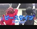 【あんスタ】幼馴染で「ピースサイン」踊ってみた【はりゅ〜*】
