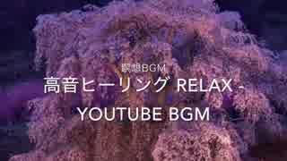 瞑想BGM 高音ヒーリング relax  BGM