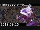日刊トップテン!VOCALOID&something【日刊ぼかさん2018.09.20】