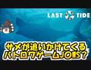 【last tide】サメから逃げるバトロワゲーム【ゆっくり実況】