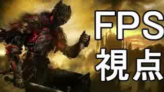 FPS視点で遊ぶダークソウル3 part1
