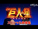 CR巨人の星〜栄光の軌跡〜 スペシャル映像集