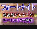 """【フォートナイトバトルロイヤル】超高速グレネード!""""ルート・レイクの特性""""【Fortnite】"""