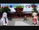 【車載動画】OИE&葵の近場をぐるり旅:2日目【京都】