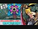 【HEROIC実況】おみくじボウケンシャーが行く世界樹の迷宮X【Part.28】
