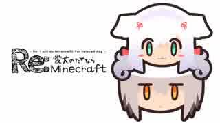 Re:愛犬のためならMinecraft-第01話-