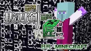 【日刊Minecraft】最強の抜刀VS最凶の匠は誰か!?絶望的センス4人衆がカオス実況!#10【抜刀剣MOD&匠craft】