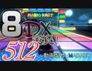 初日から始める!日刊マリオカート8DX実況プレイ512日目