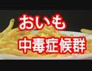 第59位:【初音ミク】おいも中毒症候群【オリジナルMV】