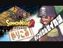【サモンナイト2】リィンバウム生活 Part15【VOICEROID実況】