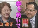 【夢を紡いで #35】山岡鉄秀~情報戦はこう戦え![桜H30/9/21]
