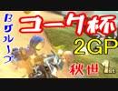 【コーク杯Bグループ】マリオカート8DX実況プレイ2GP【ただのファン秋世視点】