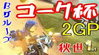 【コーク杯Bグループ】マリオカート8DX実