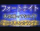 """【フォートナイトバトルロイヤル】天空城ってなに!?""""クロースエンカウンター""""【Fortnite】"""
