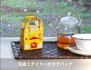 紅茶の空き箱でバッグを作ってみた【コマ撮り】