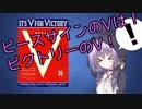 【BFV】#1「βだよ!」【VOICEROID実況】