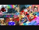【実況】中山コーラさん主催コーク杯 1GP目 【ニゴニゴ視点】