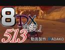 初日から始める!日刊マリオカート8DX実況プレイ513日目