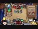 【Hearthstone】ゆっくりがアリーナ8~12勝のさらに先にある物を目指して!Part55